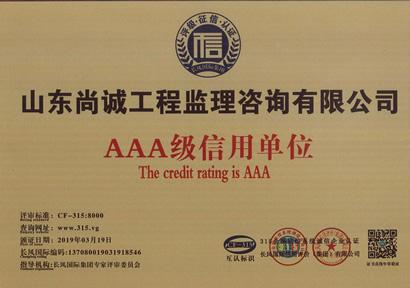 AAA及信用单位