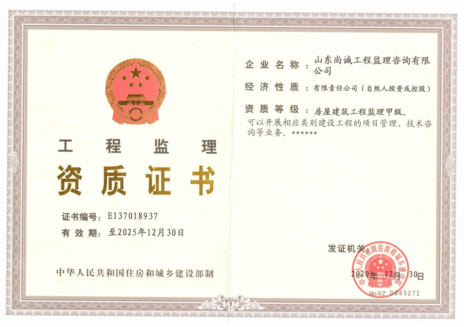 尚诚乐动体育官网资质证书