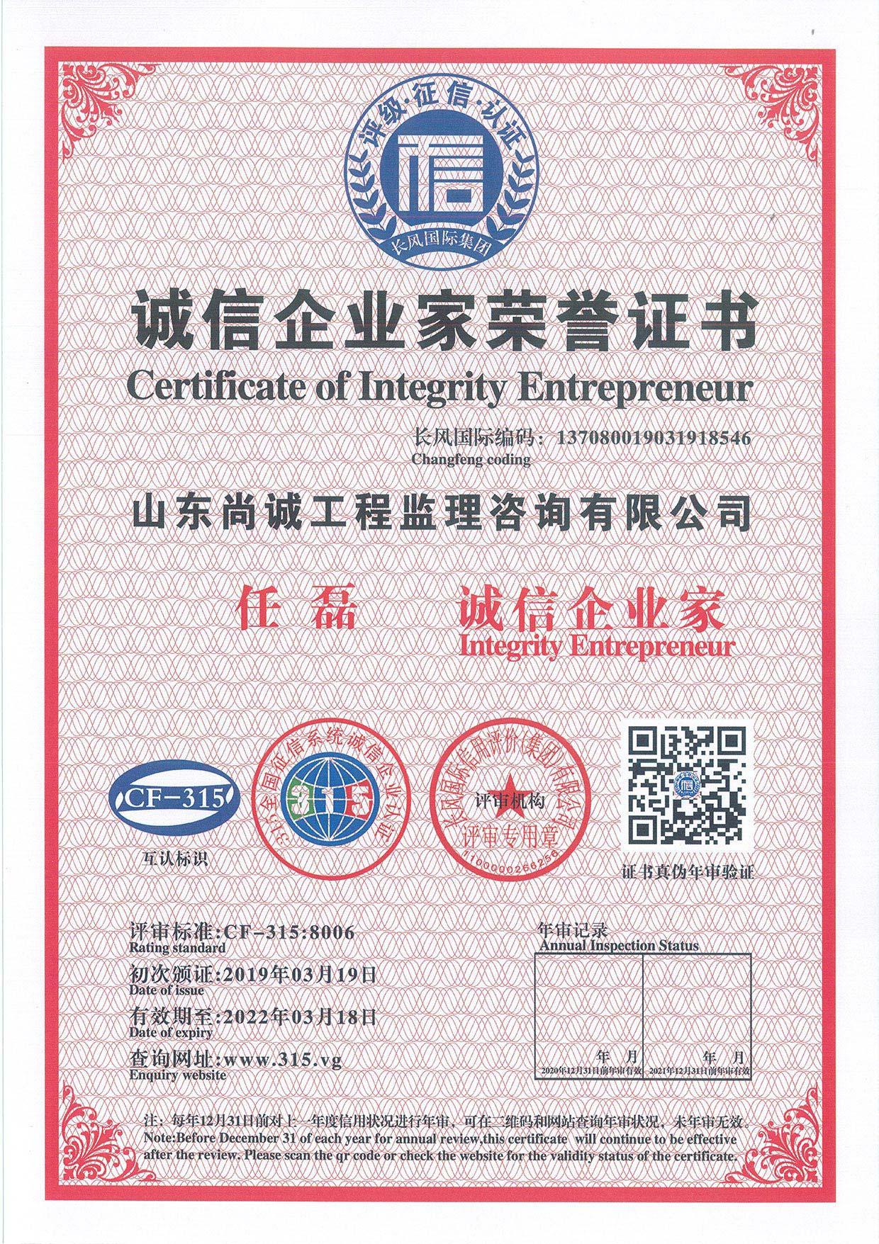 诚信企业家荣誉证书