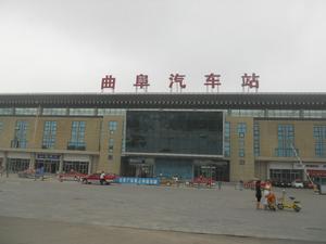 曲阜新汽车站